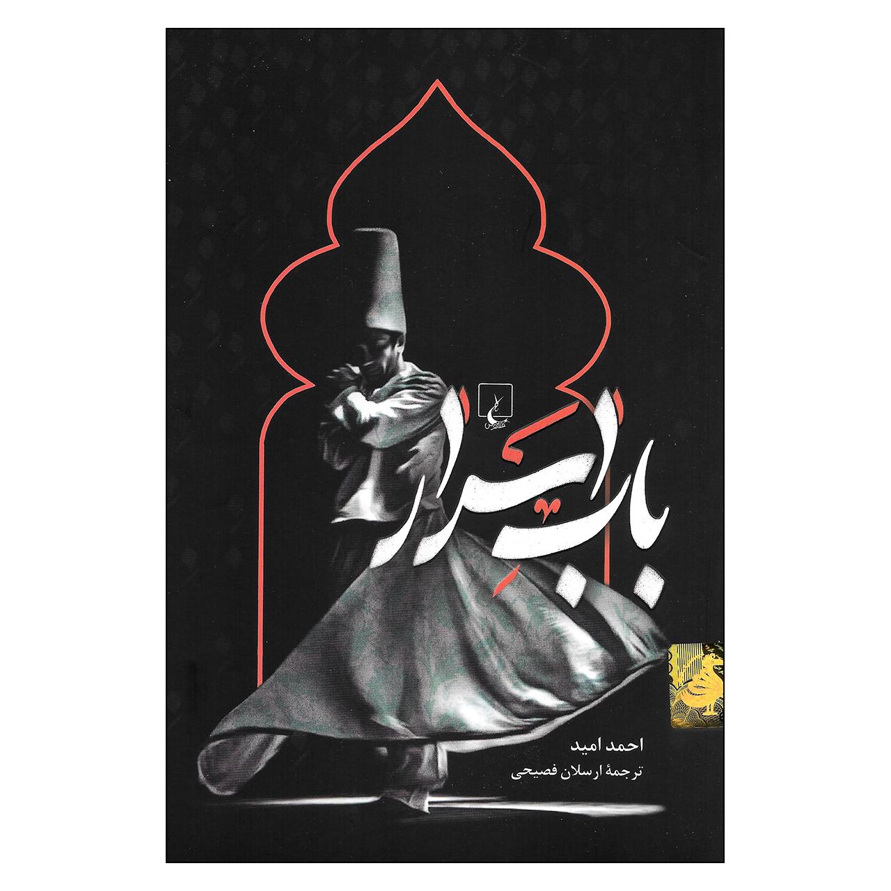 کتاب باب اسرار اثر احمد امید نشر ققنوس