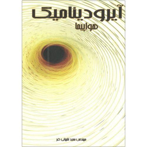 کتاب آیرودینامیک هواپیما اثر مهندس حمید شهابی فر انتشارات چوگان