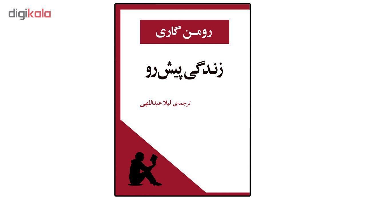 کتاب زندگی پیش رو اثر رومن گاری انتشارات جامی main 1 1