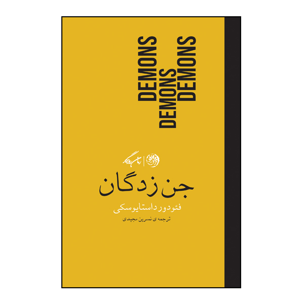 خرید                      کتاب جن زدگان اثر فئودور داستایوسکی نشر روزگار