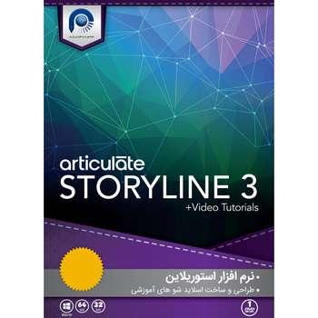 نرم افزار Articulate Storyline 3 + Tutorials نشر مجتمع نرم افزاری پارس