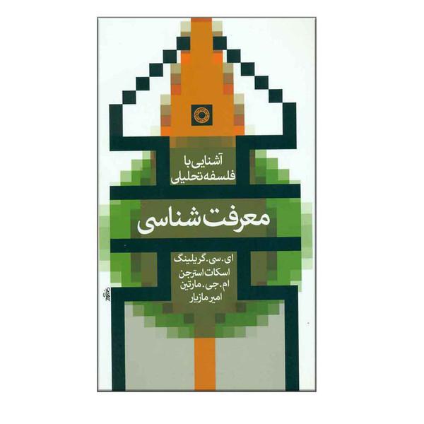 کتاب آشنایی با فلسفه تحلیلی معرفت شناسی اثر جمعی از نویسندگان انتشارات حکمت