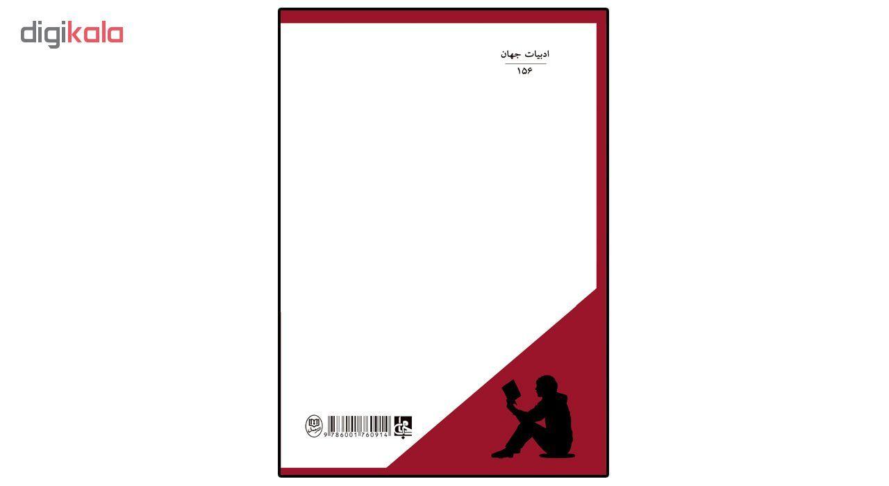 کتاب زندگی پیش رو اثر رومن گاری انتشارات جامی main 1 2