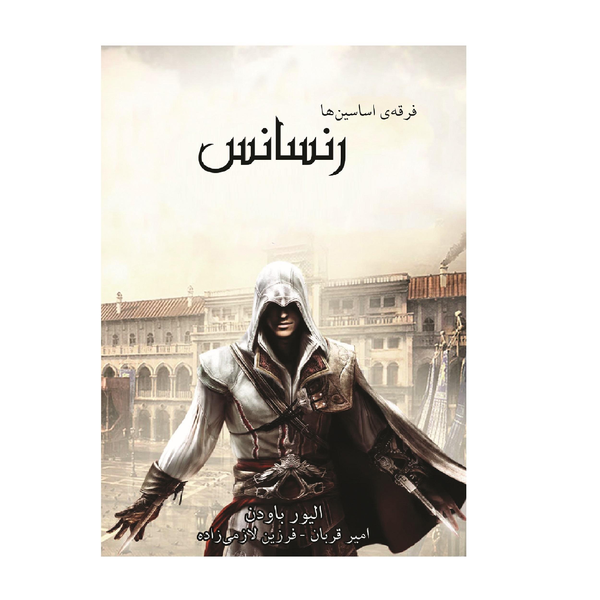 خرید                      کتاب رنسانس فرقه اساسین ها اثر الیور باودن انتشارات آذرباد