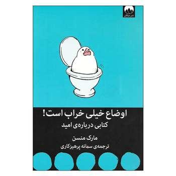 کتاب اوضاع خیلی خراب است کتابی درباره ی امید اثر مارک منسن نشر میلکان