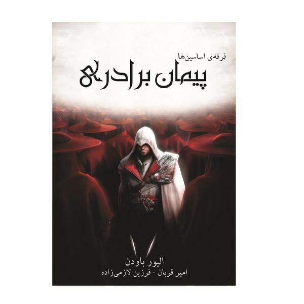 کتاب پیمان برادری فرقه ی اساسین ها اثر الیور باودن  انتشارات آذرباد