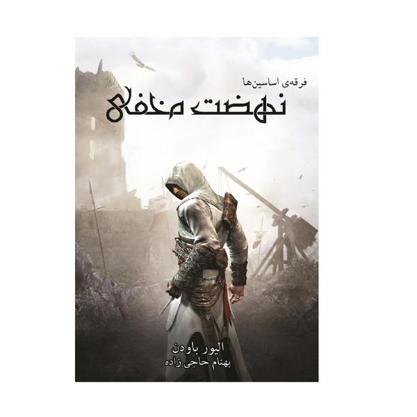 کتاب نهضت مخفی فرقه اساسین ها اثر الیور باودن انتشارات آذرباد