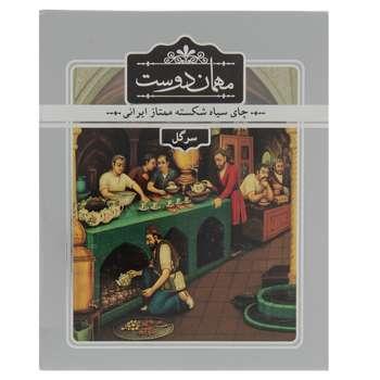 چای سیاه شکسته ممتاز ایرانی مهمان دوست وزن 450 گرم