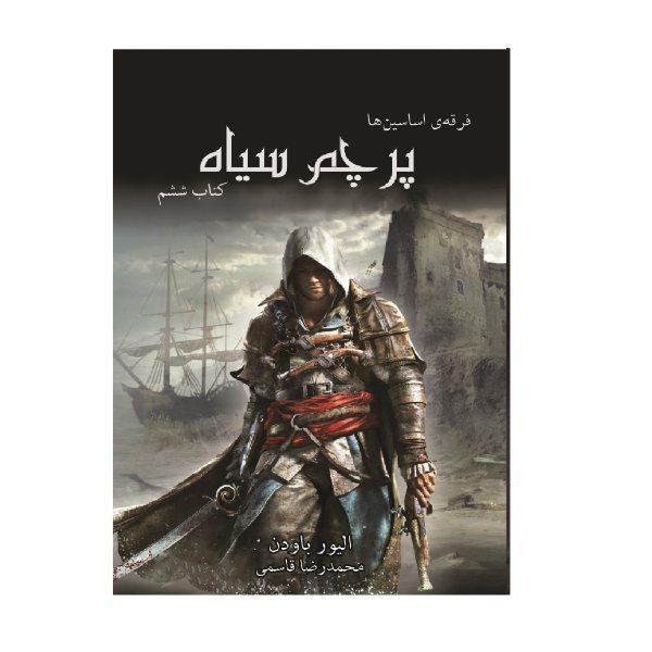 کتاب پرچم سیاه فرقه اساسین ها کتاب ششم اثر الیور باودن انتشارات آذرباد