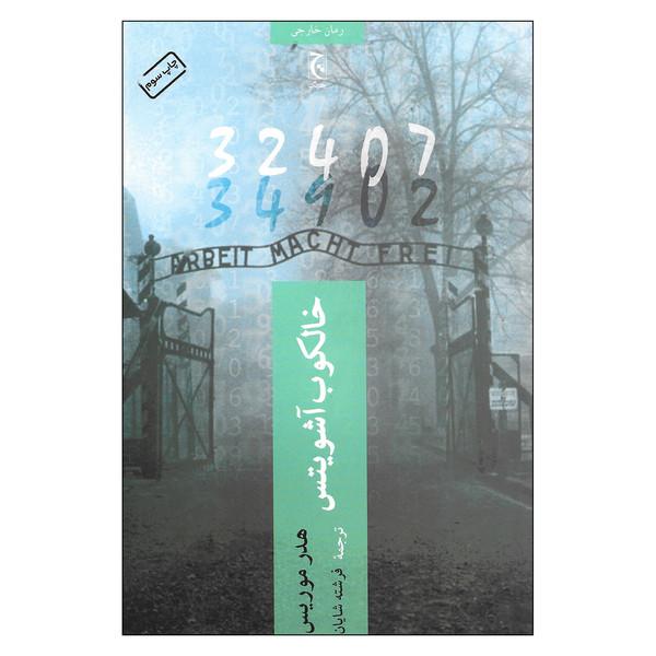 کتاب خالکوب آشویتس اثر هدر موریس انتشارات چترنگ