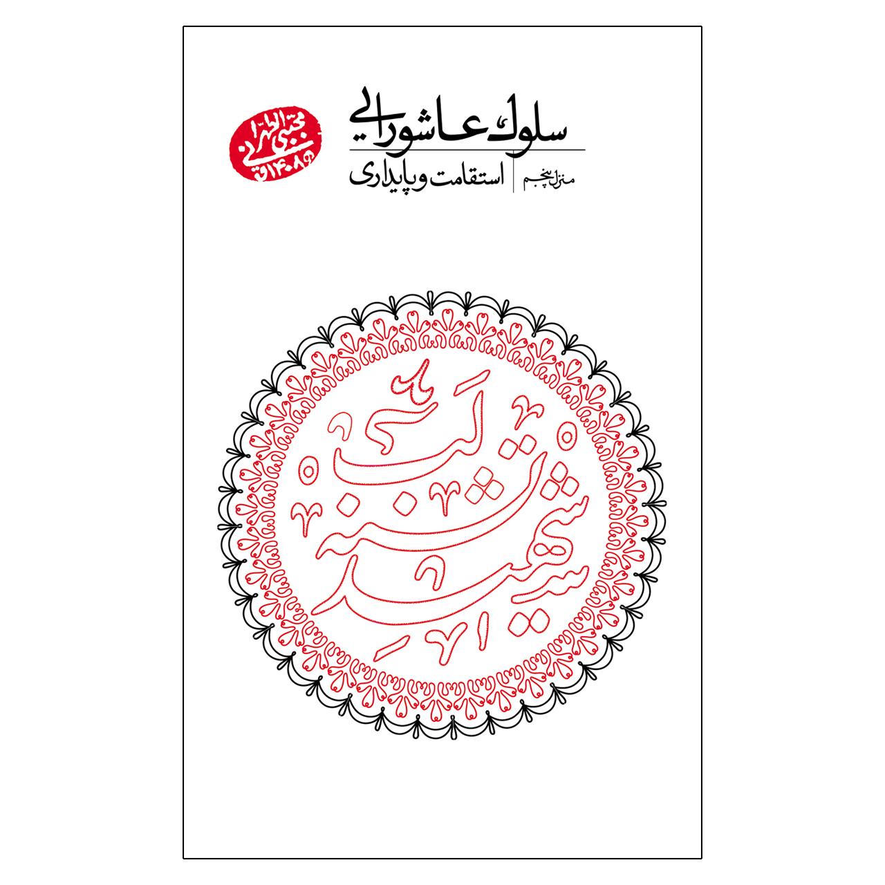 خرید                      کتاب سلوک عاشورایی منزل پنجم اثر مجتبی تهرانی انتشارات مصابیح الهدی