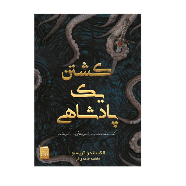 کتاب کشتن یک پادشاهی اثر الکساندرا کریستو انتشارات آذرباد