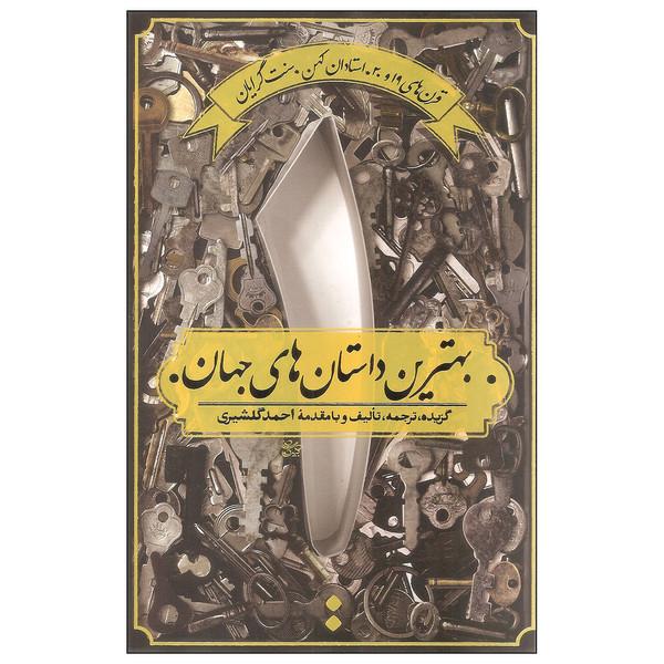 کتاب بهترین داستان های جهان ۱ اثر جمعی از نویسندگان انتشارات اسم