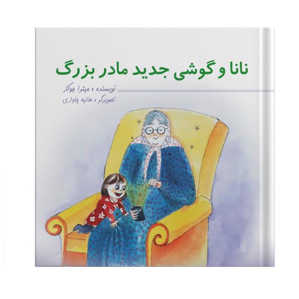کتاب نانا و گوشی جدید مادربزرگ اثر میترا جوکار انتشارات نسل روشن