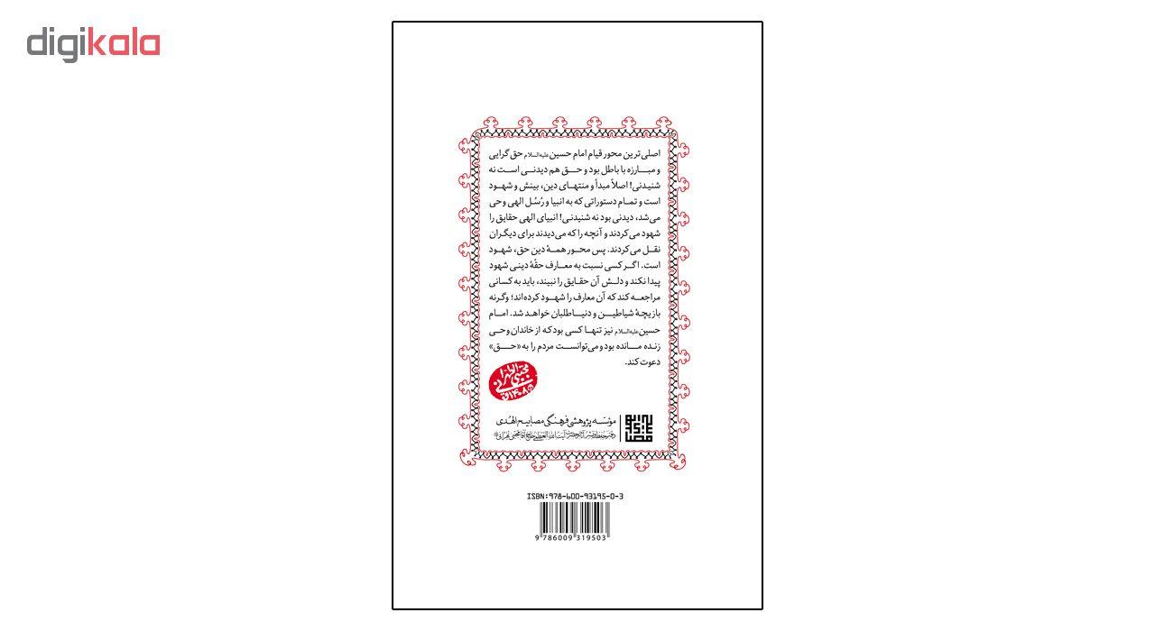 خرید                      کتاب سلوک عاشورایی منزل ششم اثر مجتبی تهرانی انتشارات مصابیح الهدی