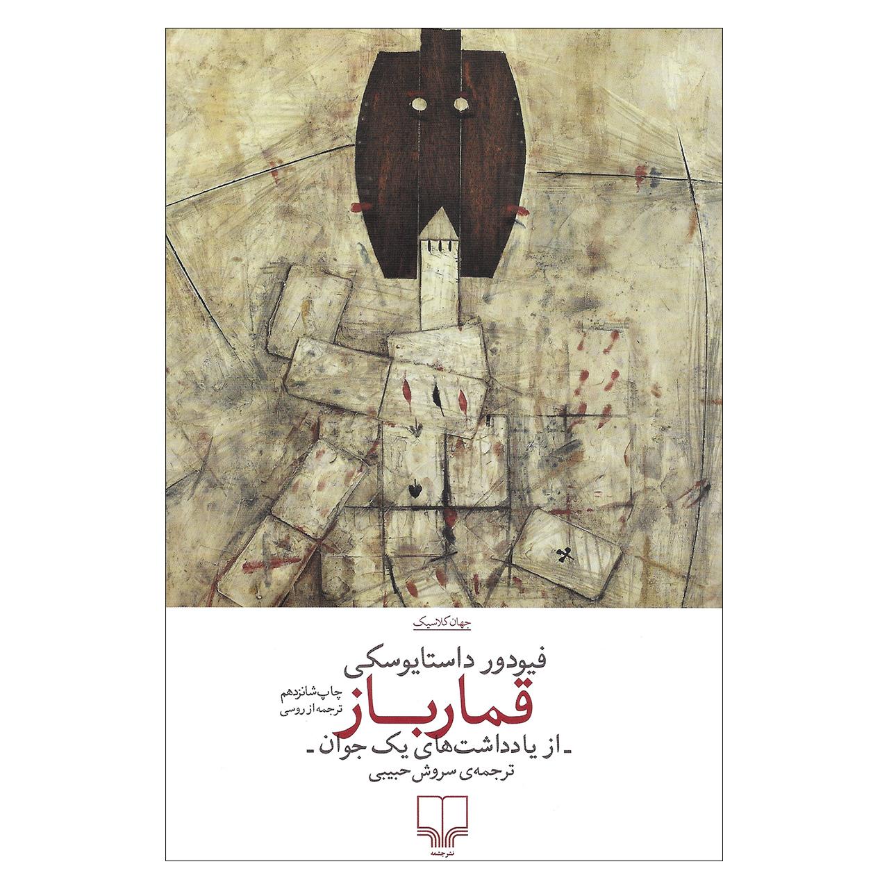 کتاب قمارباز اثر فیودور داستایوسکی نشر چشمه
