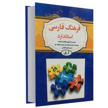 کتاب فرهنگ فارسی استاندارد اثر فاطمه هداوند انتشارات استاندارد