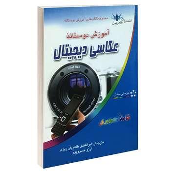 کتاب آموزش دوستانه عکاسی دیجیتال اثر دریک استوری انتشارات طاهریان