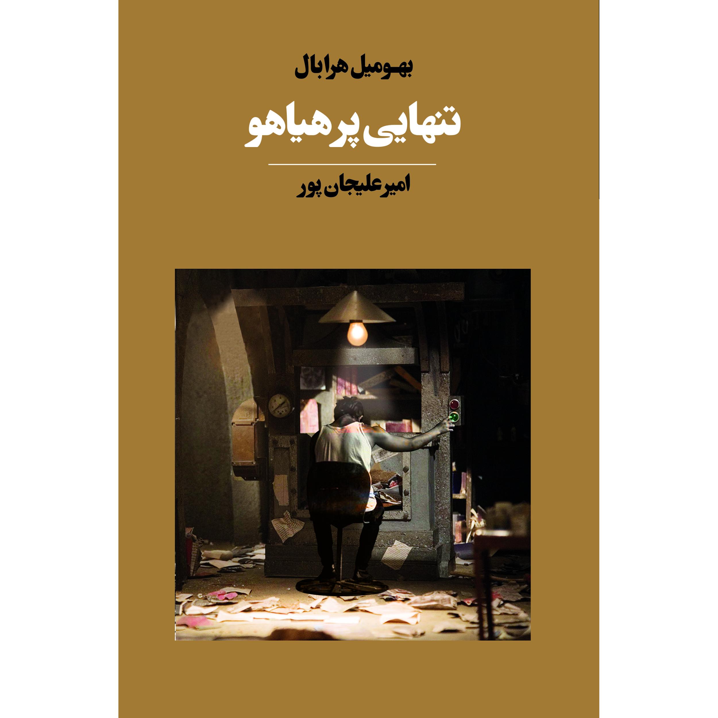خرید                      کتاب تنهایی پر هیاهو اثر بهومیل هرابال انتشارات آوای مکتوب