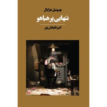 کتاب تنهایی پر هیاهو اثر بهومیل هرابال انتشارات آوای مکتوب