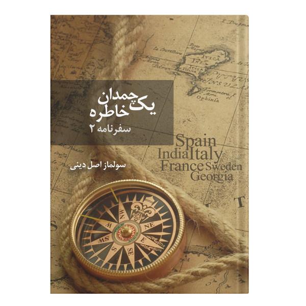 کتاب یک چمدان خاطره سفر نامه 2 اثر سولماز اصل دینی انتشارات نسل روشن