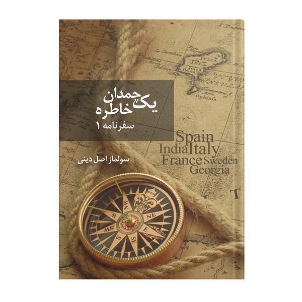 یک چمدان خاطره سفرنامه 1 اثر سولماز اصل دینی انتشارات نسل روشن