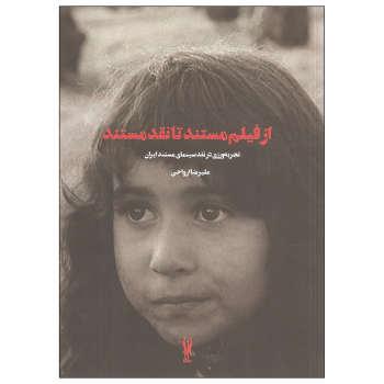 کتاب از فیلم مستند تا نقد مستند اثر علیرضا ارواحی نشر شورآفرین