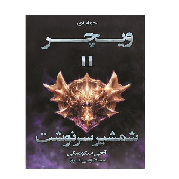 کتاب حماسه ی  ویچر شمشیر سرنوشت کتاب دوم اثر آنجی سپکوفسکی انتشارات آذرباد