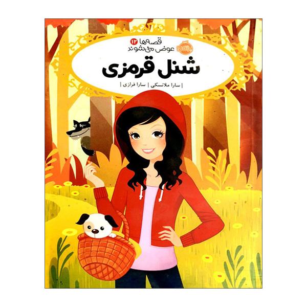 کتاب قصه ها عوض میشوند ١٢  شنل قرمزی اثر سارا ملانسکی انتشارات پرتقال