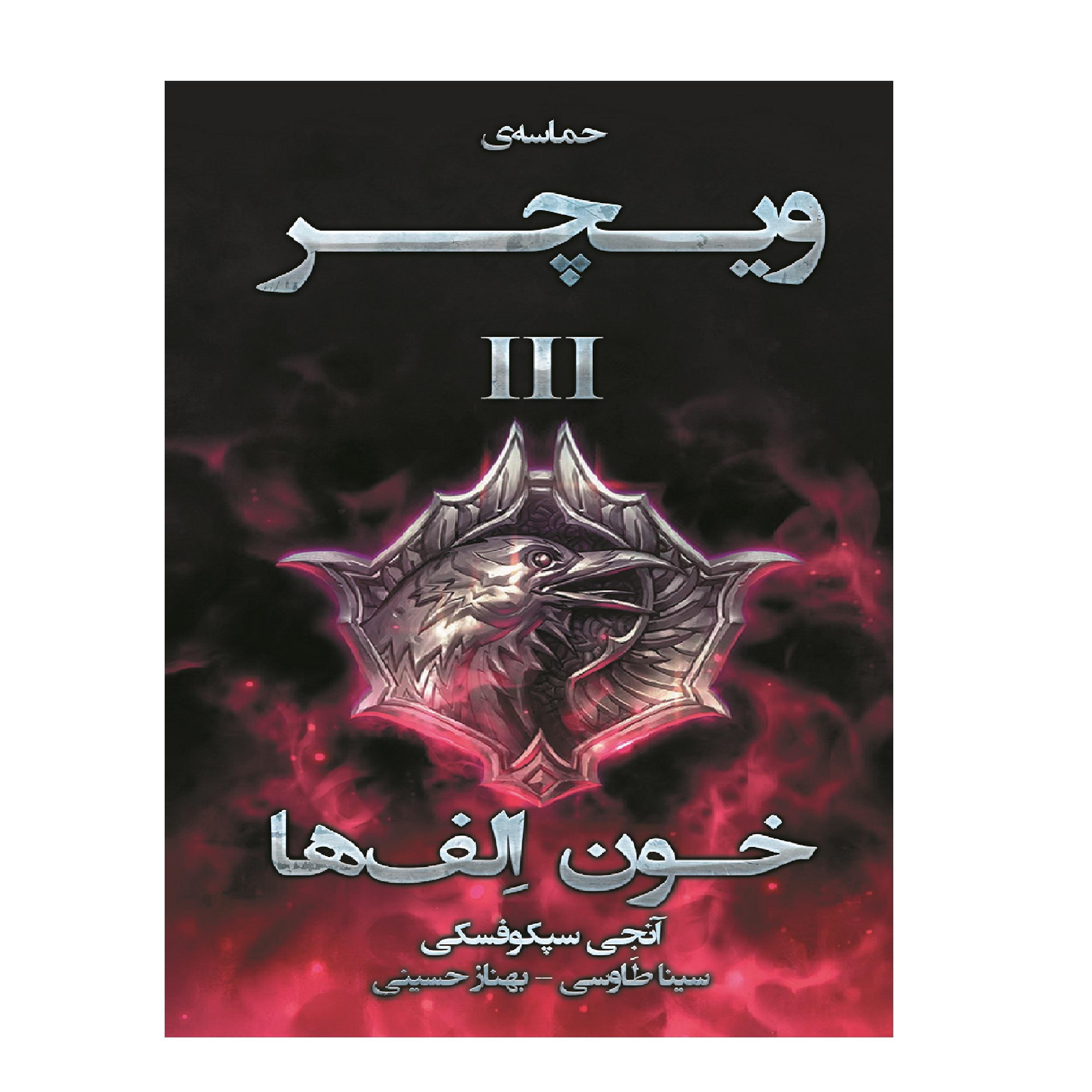 خرید                      کتاب حماسه ی ویچر خون الف ها کتاب سوم اثر آنجی سپکوفسکی انتشارات آذرباد