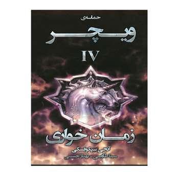 کتاب حماسه ی ویچر زمان خواری کتاب چهارم اثر آنجی سپکوفسکی انتشارات آذرباد