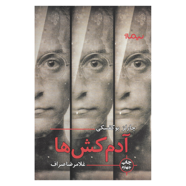 کتاب آدم کش ها اثر چارلز بوکفسکی  نشر نیماژ
