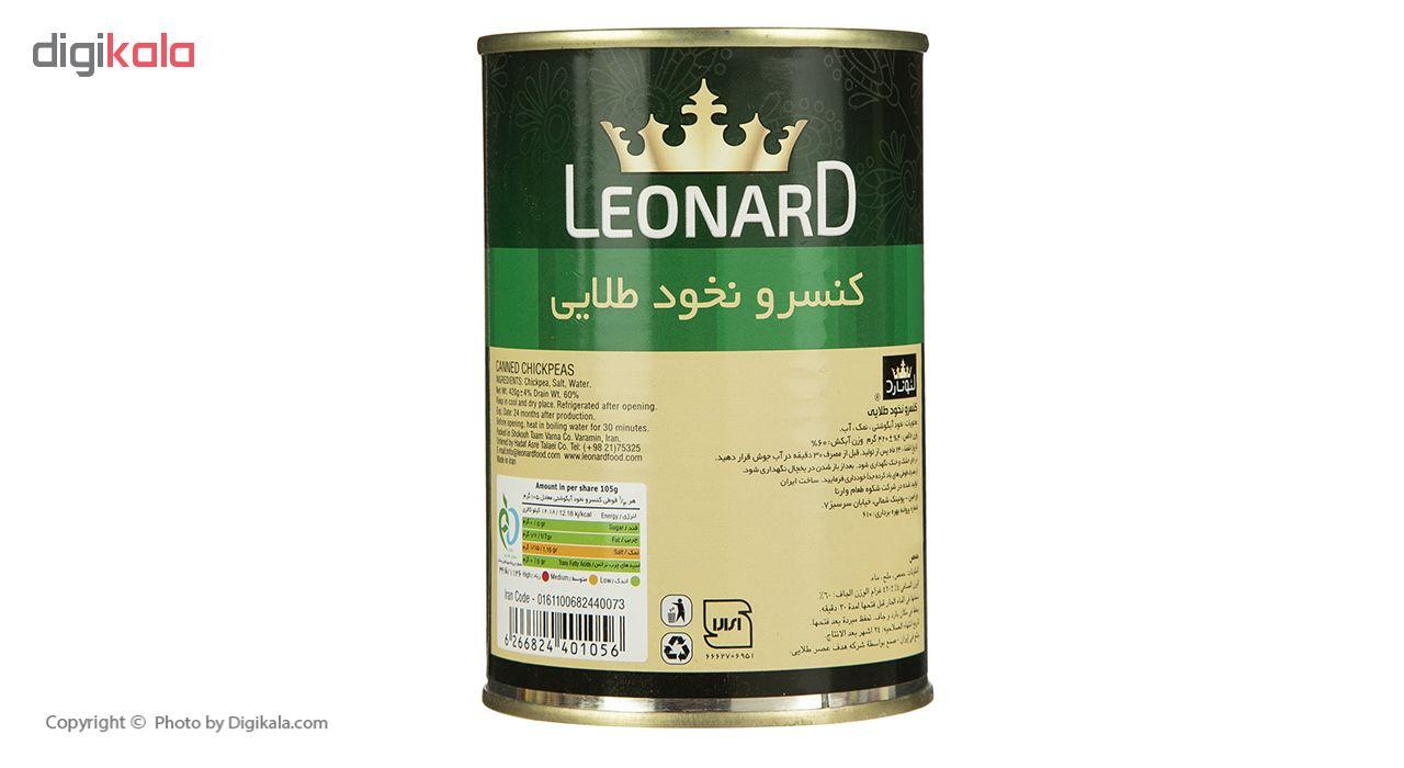 کنسرو نخود لئونارد - 420 گرم main 1 2