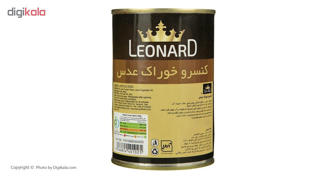 کنسرو عدس لئونارد - 420 گرم main 1 2
