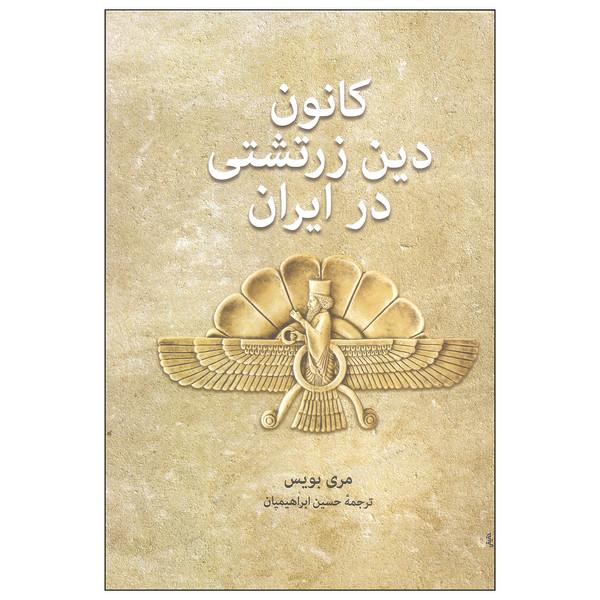 کتاب کانون دین زرتشتی در ایران اثر مری بویس انتشارات توس