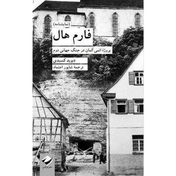 کتاب فارم هال اثر دیوید کسیدی نشر کرگدن