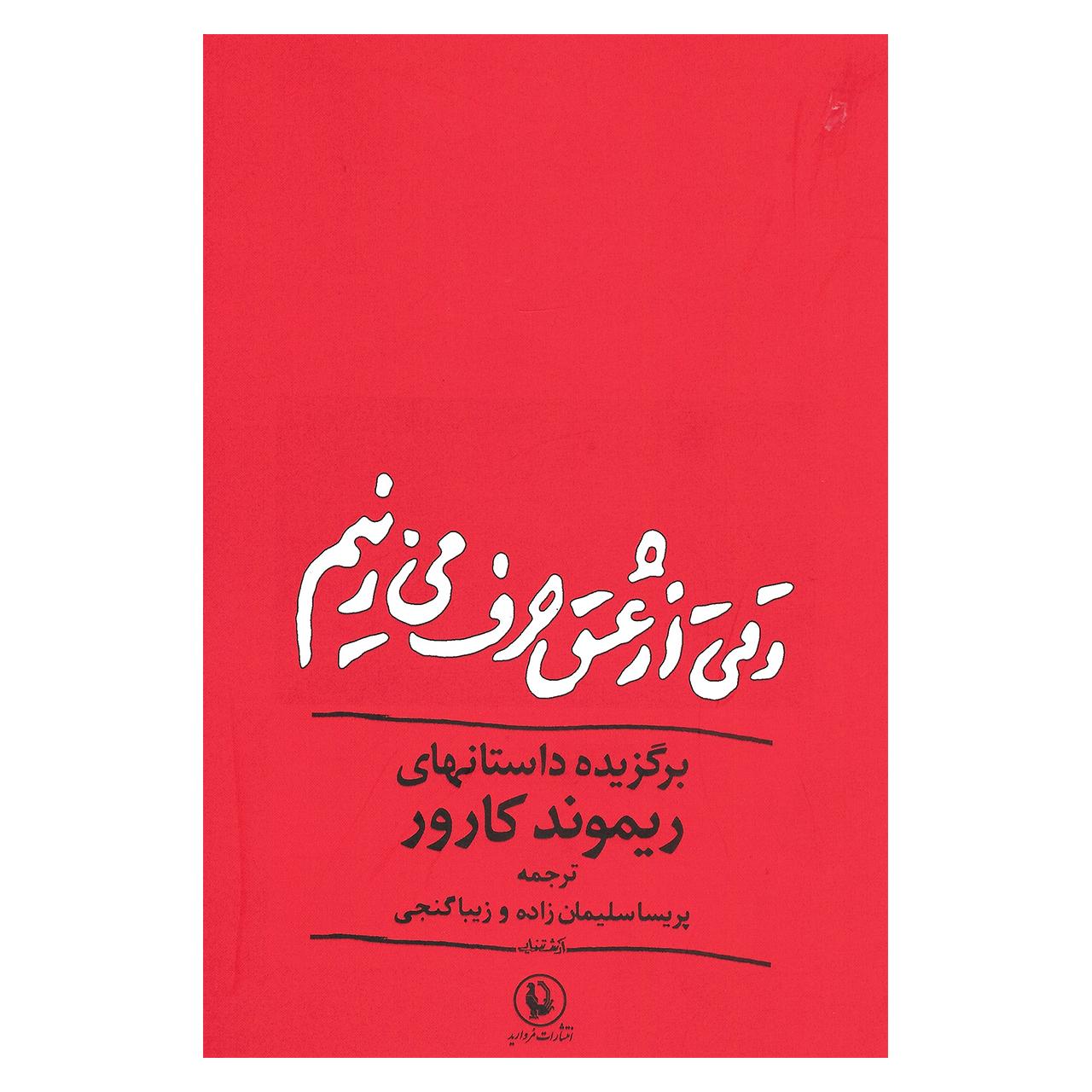 کتاب وقتی از عشق حرف می زنیم اثر ریموند کارور انتشارات مروارید