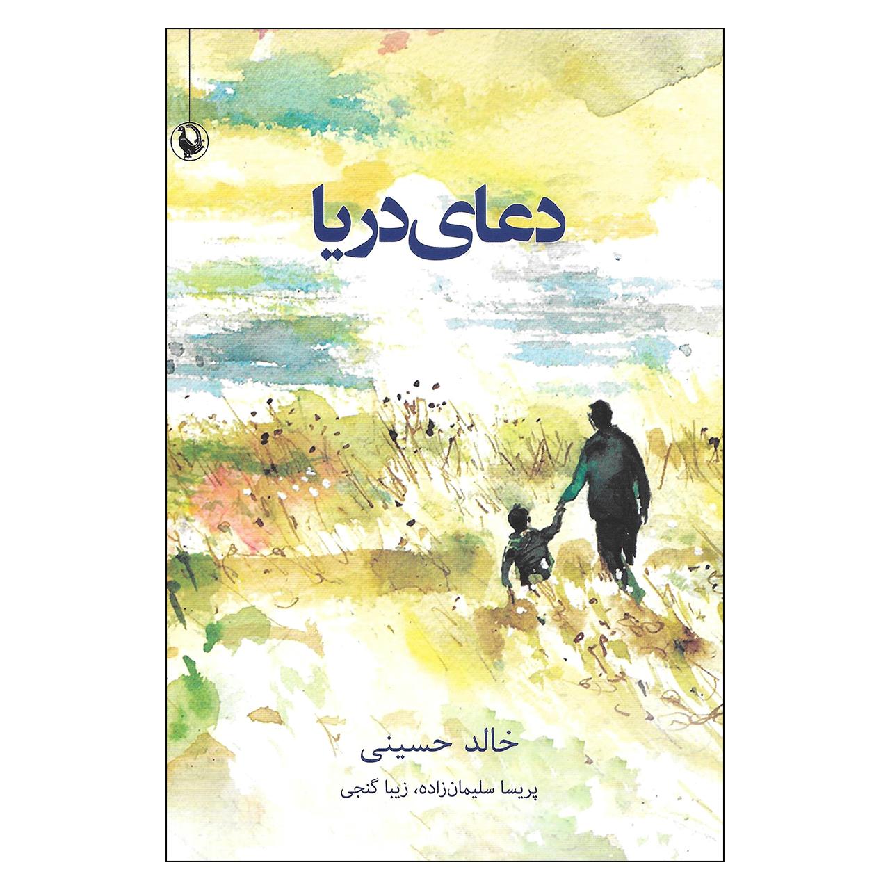 کتاب دعای دریا اثر خالد حسینی انتشارات مروارید