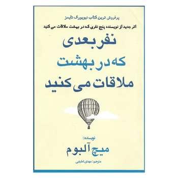 کتاب نفر بعدی که در بهشت ملاقات می کنید اثر میچ آلبوم نشر منوچهری