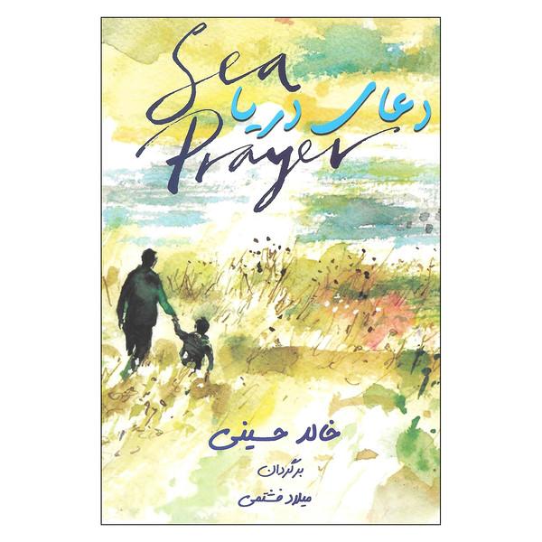 دعای دریا اثر خالد حسینی نشر بهنام