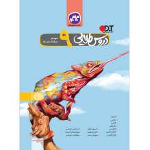 کتاب دروس طلایی نهم اثر جمعی از نویسندگان انتشارات کاگو