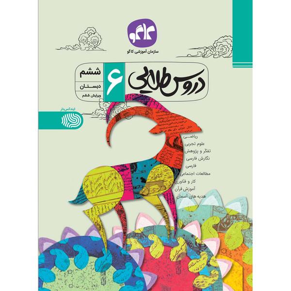 کتاب دروس طلایی پایه ششم اثر جمعی از نویسندگان انتشارات کاگو