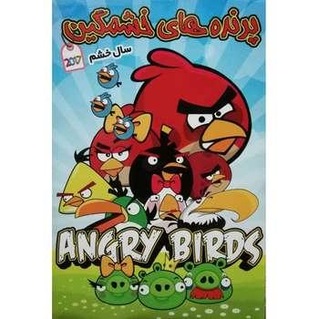 انیمیشن پرنده های خشمگین سال خشم اثر کمبرلین