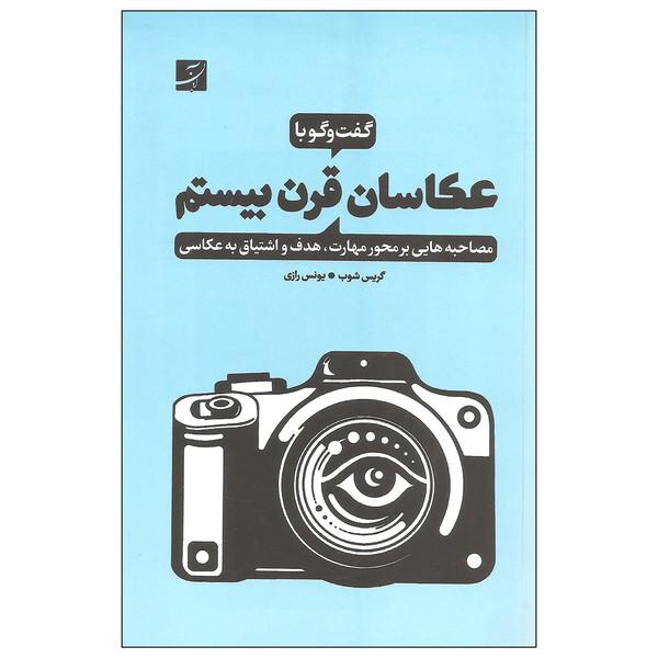 کتاب گفت و گو با عکاسان قرن بیستم اثر گریس شوب نشر آبان