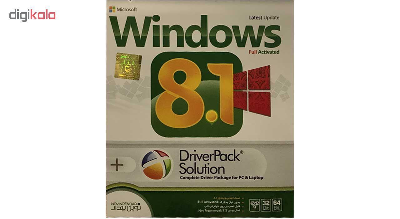 سیستم عامل WINDOWS 8.1 + DRIVER PACK SOLUTION نشر نوین پندار