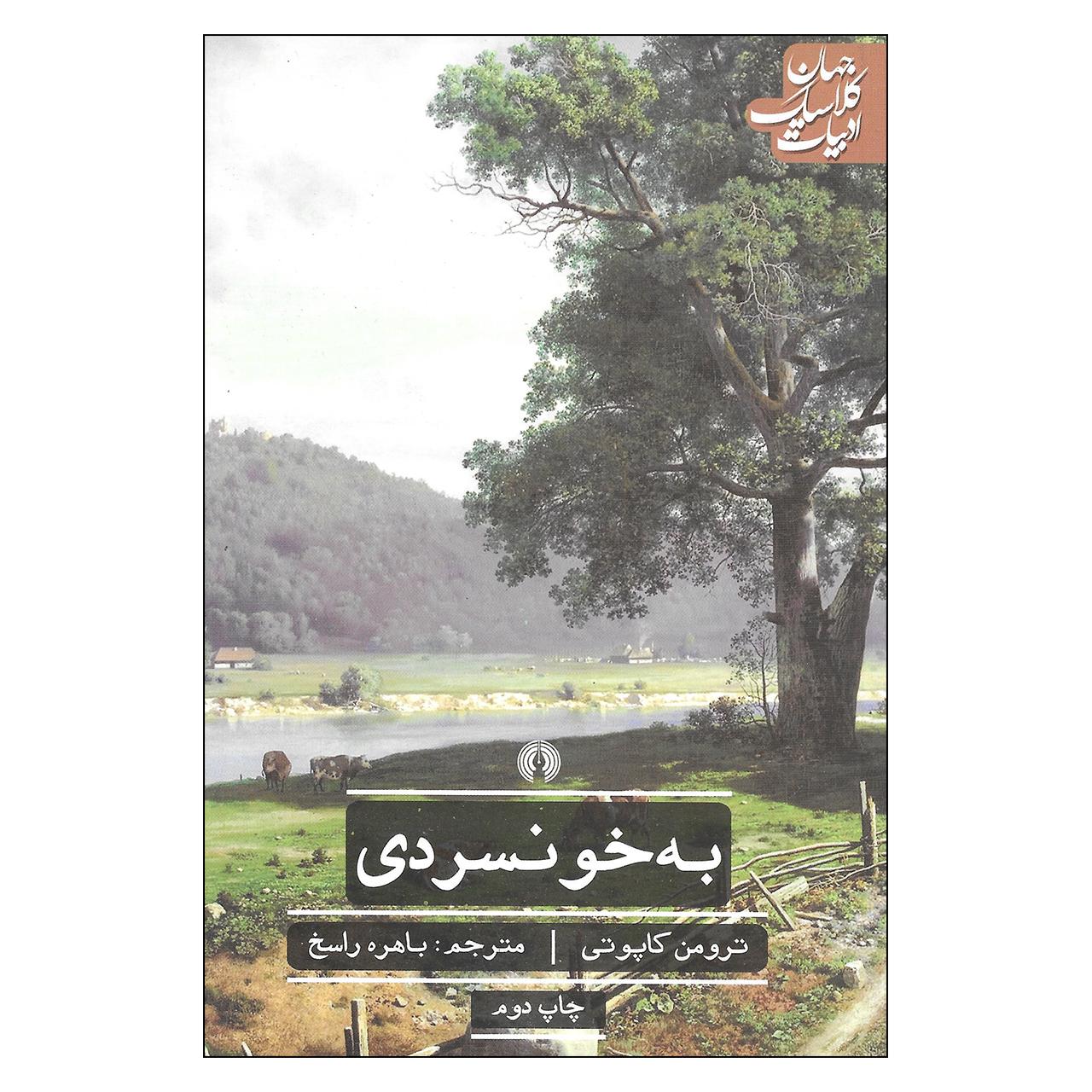 خرید                      کتاب به خونسردی اثر ترومن کاپوتی نشر علمی و فرهنگی