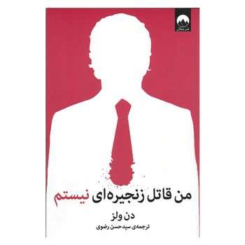 کتاب من قاتل زنجیره ای نیستم اثر دن ولز نشر میلکان