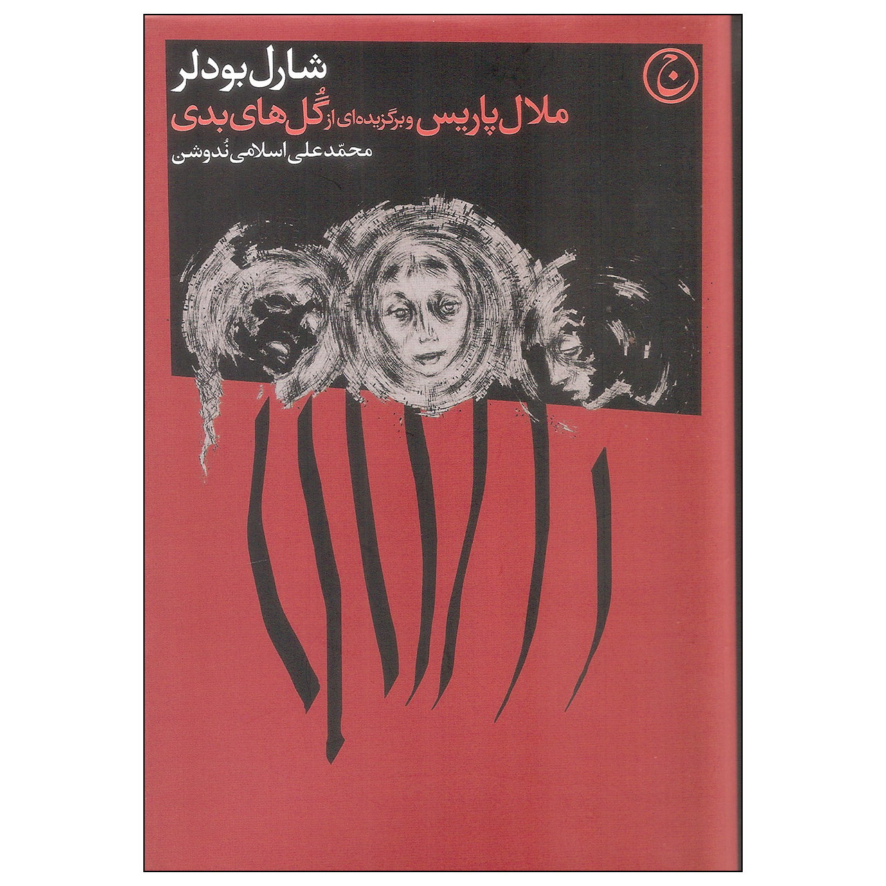 خرید                      کتاب ملال پاریس و برگزیده ای از گل های بدی اثر شارل بودلر انتشارات فرهنگ جاوید