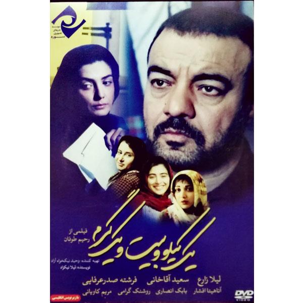 فیلم سینمایی یک کیلو و بیست و یک گرم اثر  رحیم طوفان نشر سوره سینما