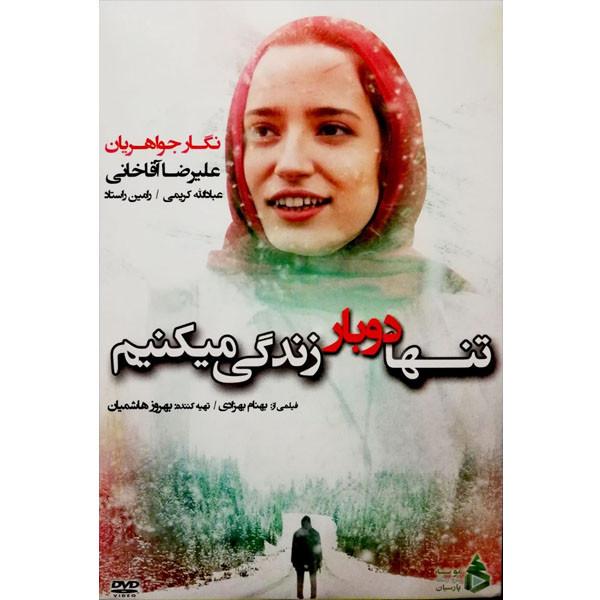 فیلم سینمایی تنها دوباره زندگی میکنیم اثر بهنام بهزادی نشر ویدئو رسانه پارسیان
